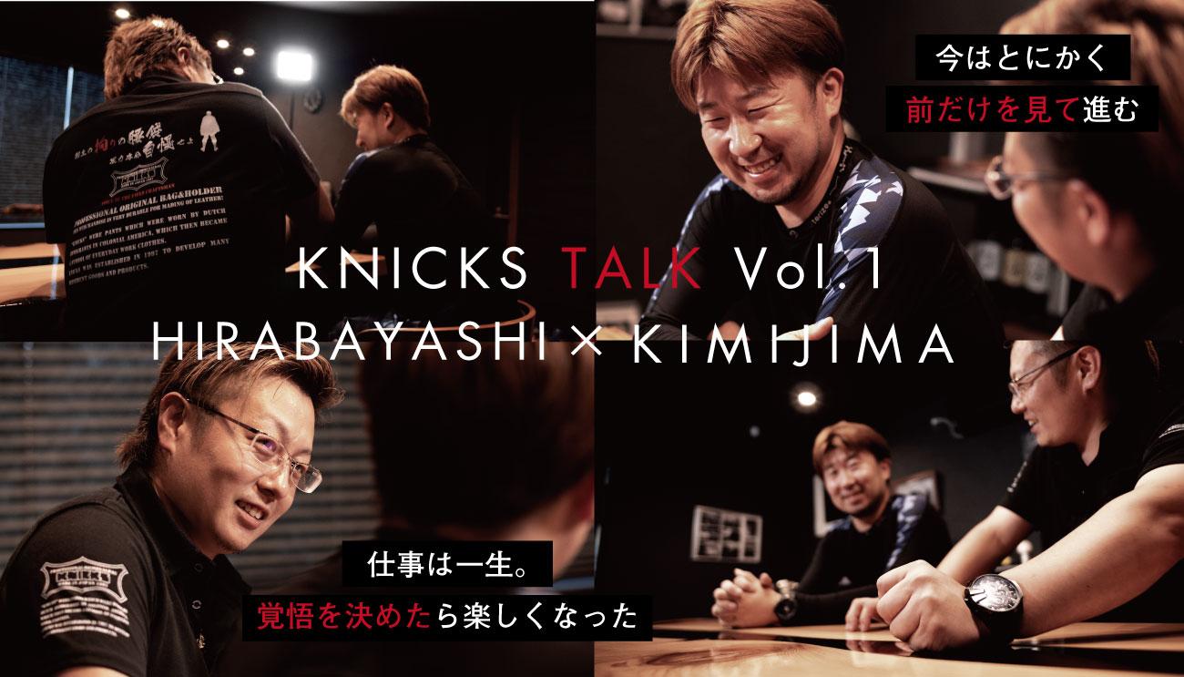 Knicks Talk Vol.1<24時間動き続ける男たち編>公開しました!